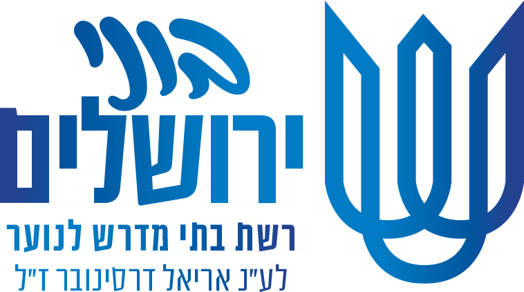 לוגו בוני ירושלים רשת בתי מדרש נוער