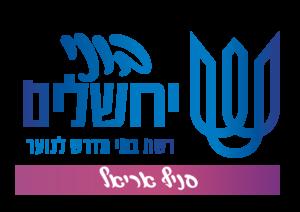 בוני ירושלים בית מדרש לנוער אריאל