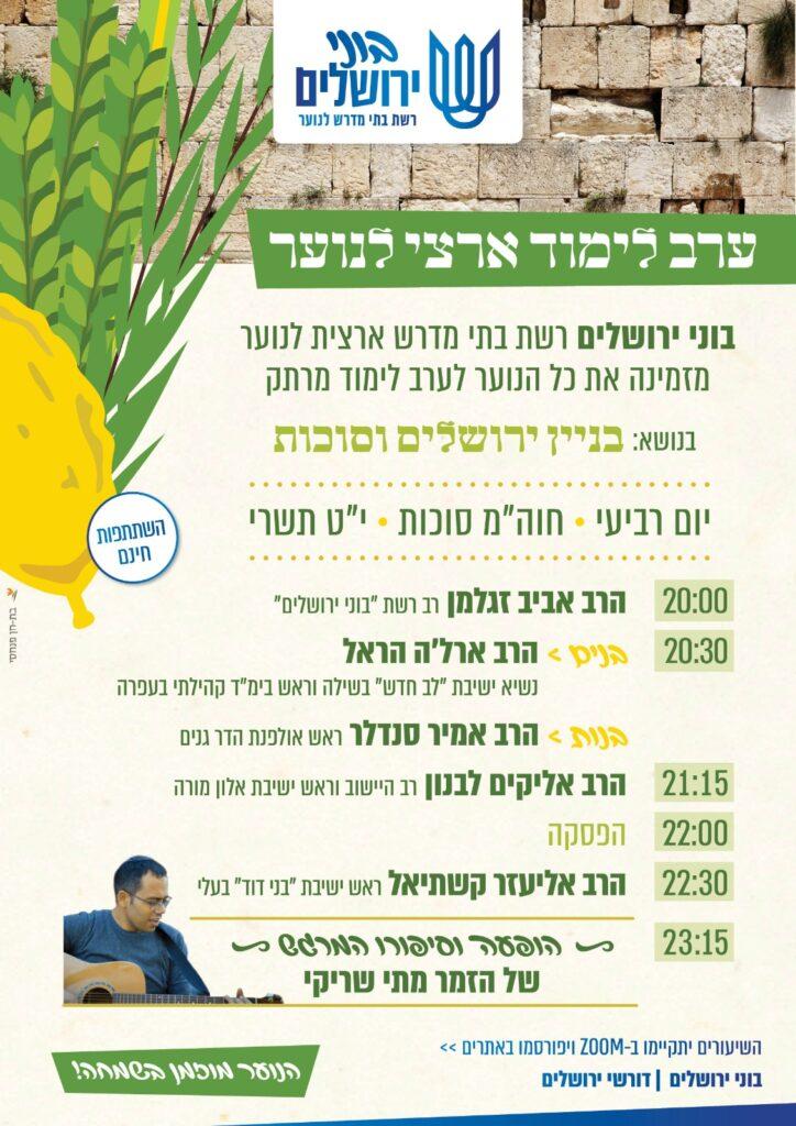 ערב-לימוד-ארצי-לנוער-בוני-ירושלים