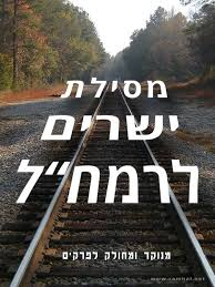 שלום לכולם!  שיעור שבועי של בנוי ירושלים במסילת ישרים עם הרב אביב זגלמן.  כל יום חמישי בשעה 19:00 בזום. מוזמנים בשמחה!